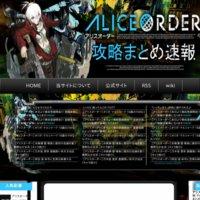 アリスオーダー攻略まとめ速報|AliceOrder攻略情報