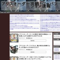 アリスオーダー攻略!ジャパン・デストラクション速報